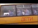 Авто приколы над людьми. ГАИ в автобусе для детей.