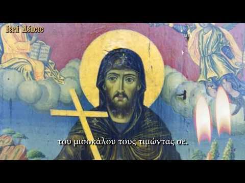 Απολυτίκιον: Άγιος Δαμιανός ο μοναχός