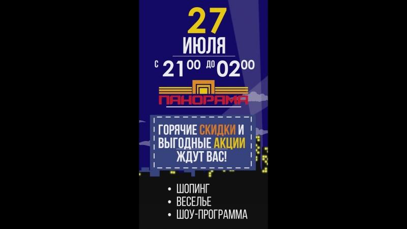 Жаркая ночь распродаж - ТЦ Панорама