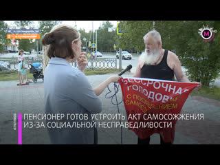 Мегаполис - Пенсионер готов устроить акт самосожжения - Нижневартовск