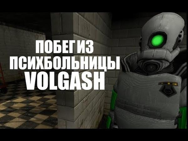 Побег из психбольницы! VOLGASH