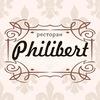 ресторан Philibert / Филиберт