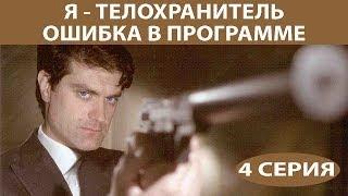 Я телохранитель Ошибка в программе Сериал Серия 4 из 4 Феникс Кино Детектив