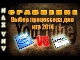Выбор процессора для игр 2014. AMD или Intel? Сравнение.