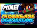 ОБНОВЛЕНИЕ АГЕРЫ Hypixel Sky Wars Mini-Game Minecraft