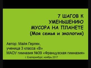 3в_Герлях_Семья и Экология