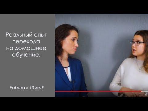 История Бабушкиной Екатерины, 13 лет. Реальный опыт перехода на домашнее обучение. 6