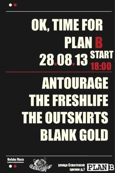 28 Августа - Plan B