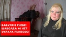 ШАБОЛДА 40 ЛЕТ УКРАЛА ПЫЛЕСОС | БАБУЛЯ ХИККАНА В ГНЕВЕ