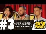 Stand Up Show Sun Project - 3 выпуск
