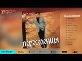 Вадим Кузема - Переселенцы (Альбом 2002 г)
