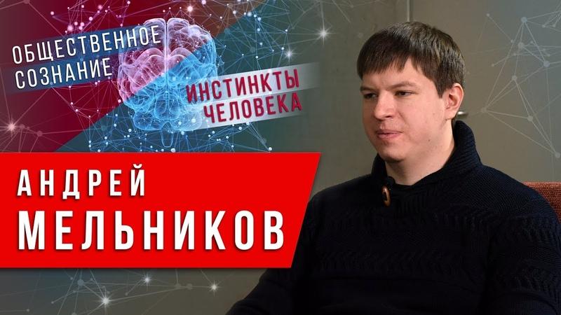 Бытие и сознание. Андрей Мельников