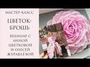 ЦВЕТОК-БРОШЬ. Бесплатный мастер-класс с Анной Цветковой и Олесей Журавлёвой. Читайте описание!
