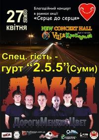 27.04: ДМЦ и 2.5.5. (Сумы) in Villa Крокодила