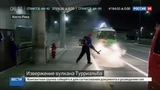 Новости на Россия 24 Вулкан Турриальба заблокировал тысячи авиапассажиров в Коста-Рике