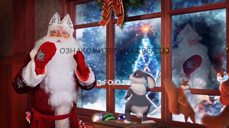 Новогоднее поздравление от деда мороза - Зимние Забавы 2019 (2 имени) Габриэль и Лука