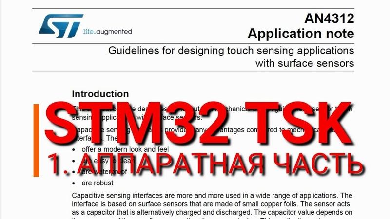 Сенсорная клавиатура на STM32. Часть 1. Аппаратное обеспечение