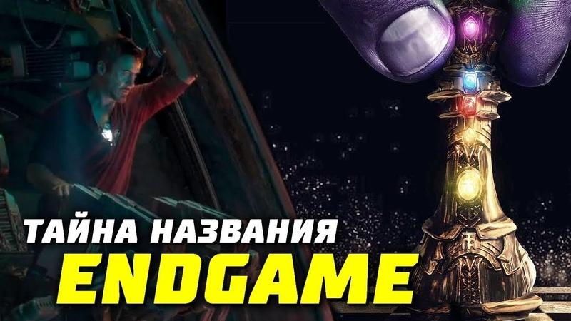 Тайна названия Endgame | Трейлер Мстители 4 Финал