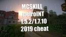Чит v1.4 на проект McSkill рабочий 🔥