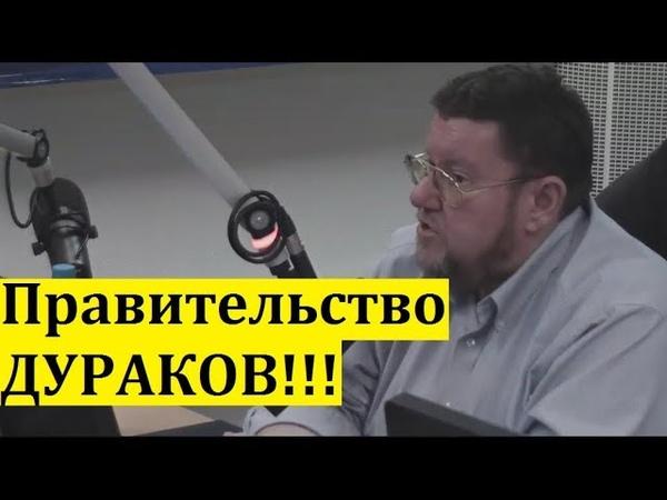 Какого ХРЕНА бензин дорожает?! Сатановский про новое правительство России