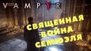 Vampyr - СВЯЩЕННАЯ ВОЙНА (Прохождение игры) 14
