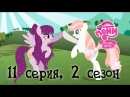 My Little Pony: Friendship Is Magic [11 серия, 2 сезон] (russian fandub)