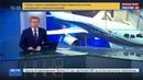 Новости на Россия 24 • Cборочный цех покинул первый летный экземпляр МС-21