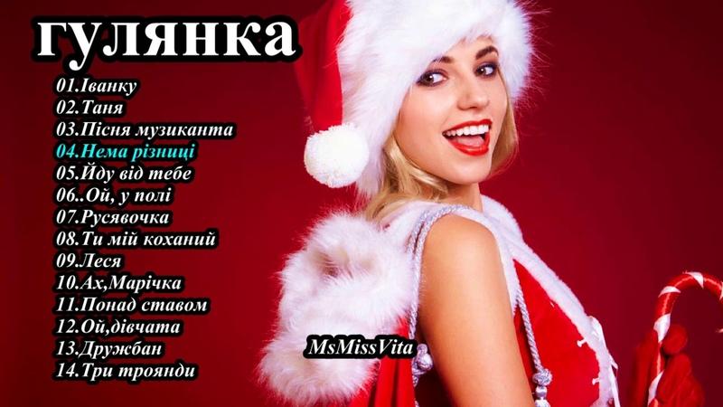 Українські пісні - Українська Музика (Збірка Веселих Пісень),українські пісні 2018