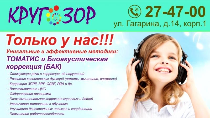Помощь специалистов Вашим детям в центре Кругозор Всё будет ОТЛИЧНО