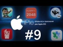 Snapseed, 100 Balls, Bill Killem, Delivery Outlaw, Flappy 2048 - софт iOS: iPie 9