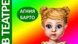 Агния Барто - В театре. Читает Рина Зеленая