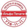 Печати и штампы в  Челябинске | Альфа - Печати