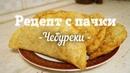 Вкусные и сочные чебуреки Быстрый рецепт без заморочек Рецепт с пачки 121