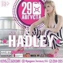 Hadley Poole фото #48