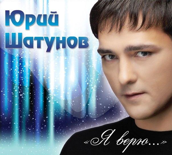 юрий шатунов я верю