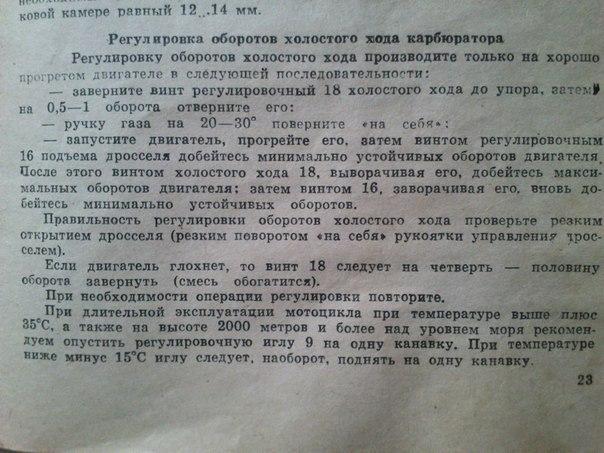 14) Регулировка холостого хода