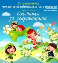 ОХОТНИКИ ЗА СОКРОВИЩАМИ в СОСНОВКЕ 18.05