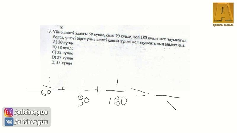 Үйме шөпті жылқы 60 күнде, ешкі 90 күнде, қой 180 күнде жеп тауысатын болса,