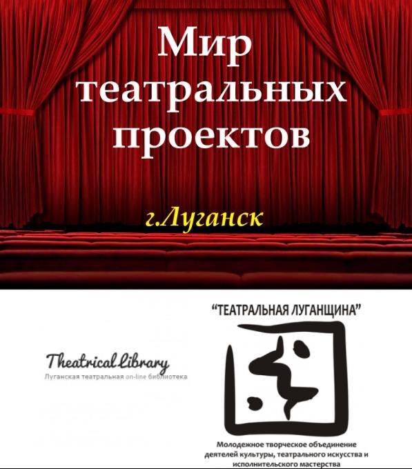 театральная Луганщина