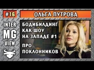 Ольга Путрова - Бодибилдинг как шоу на Западе #1. Про поклонников