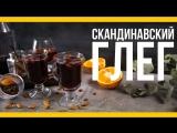 Скандинавский глёг [Якорь | Мужской канал]