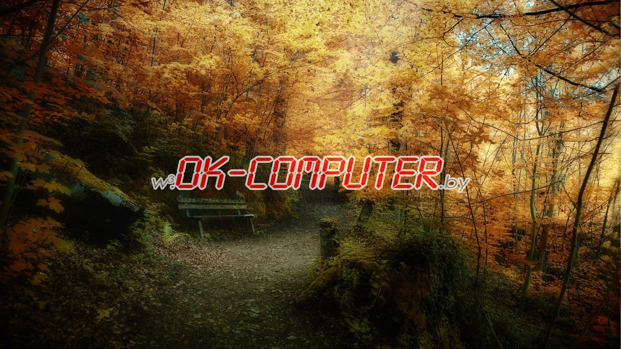 Ремонт компьютеров и ноутбуков в OK-COMPUTER.by
