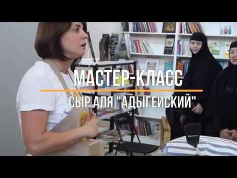 Мастер-класс Олеси Шевчук. Сыроделие для начинающих на примере Адыгейского сыра