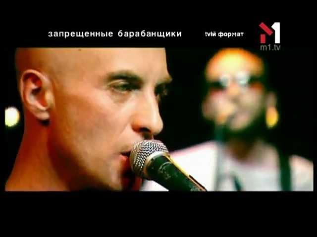 Запрещённые Барабанщики - Живой концерт Live. Эфир программы TVій формат (03.04.04)