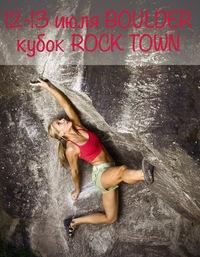 Кубок Rock Town 12-13 июля!