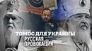 Станислав Белковский / Русская провокация 13.10.18