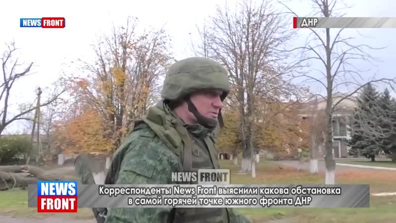 Корреспонденты News Front выяснили какова обстановка в самой горячей точке южного фронта ДНР.