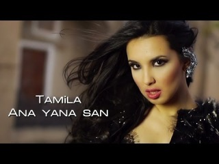 Tamila - Ana yana san | ������ - ��� ��� ���