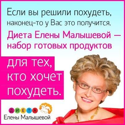 Елена малышева диета официальный сайт