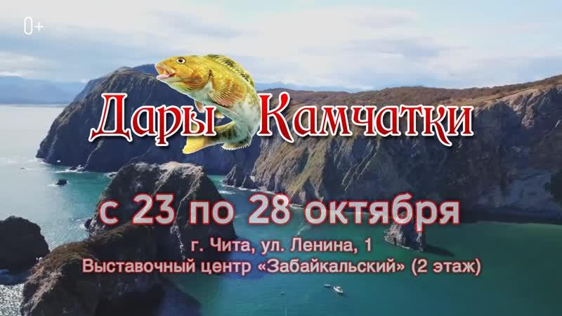 Дары Камчатки 1